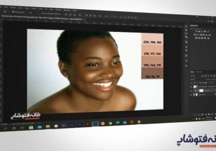 تغییر کد رنگ پوست صورت در فتوشاپ