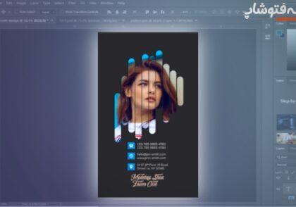 تکنیک طراحی پوستر با ماسک کردن