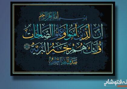 دانلود طرح لایه باز قرآنی رایگان