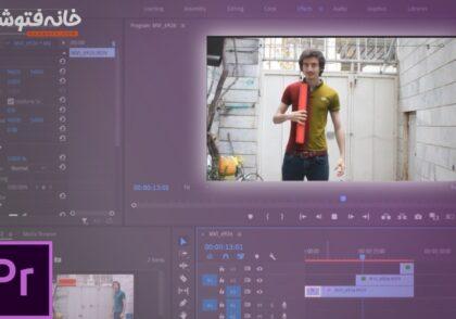 عوض کردن رنگ بخشی از فیلم با پریمیر
