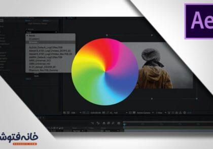 افکتهای Color Correction در افترافکت