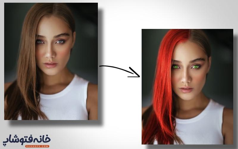 تغییر رنگ مو و چشم با فتوشاپ