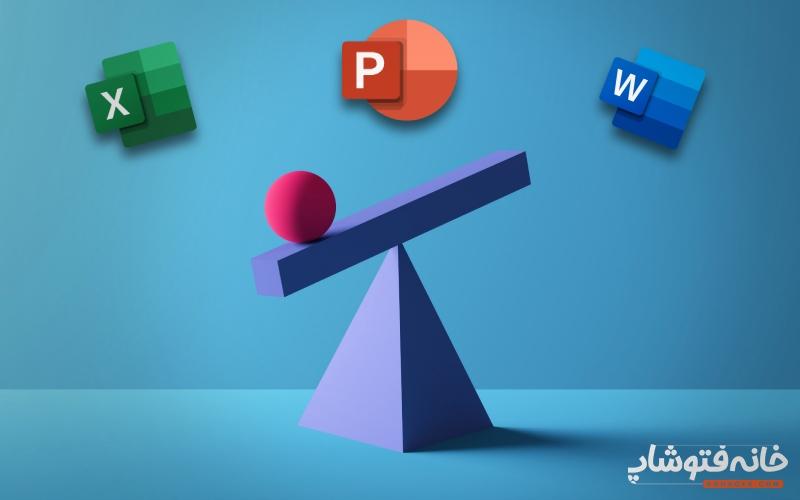 گرافیک در نرم افزارهای آفیس