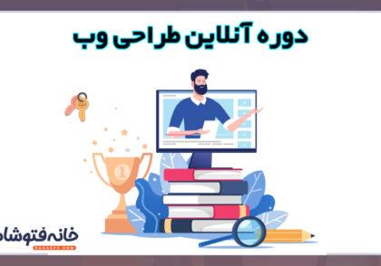 دوره آنلاین طراحی وب